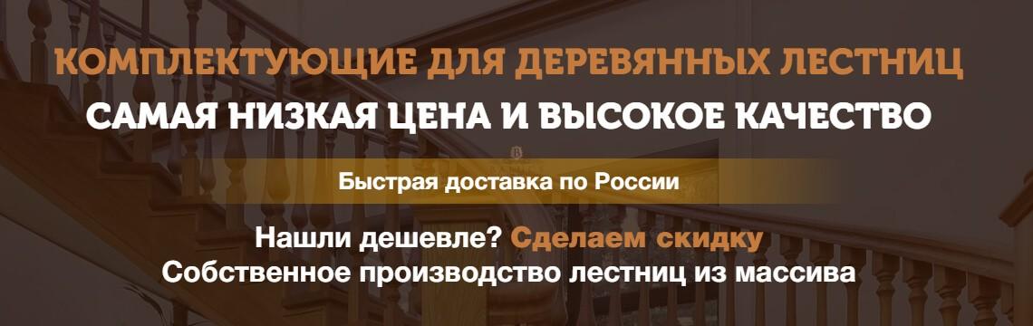 Комплектующие для деревянных лестниц - доставка по России